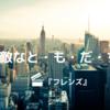【ドラマ】素敵なと・も・だ・ち【フレンズ】