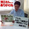 """医龍4~""""ツーブロック""""早川は今夜悔い改めるのか??"""