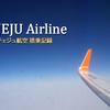 【搭乗記録】韓国拠点のLCC、チェジュ航空に乗ったけどオススメしません!