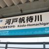 河戸帆待川駅の位置。