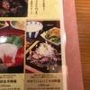 大名古屋「宮崎料理 万作」せせりにんにくマヨ御膳1000円