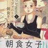 『いつかティファニーで朝食を』マキヒロチ(新潮社)