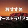 オーストラリアを舞台にした日本人作家の本 5選