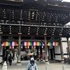 令和の初詣は成田山新勝寺に行ってきました