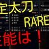 【MHW】鑑定武器・太刀のRARE8は強いのか!?太刀鑑定武器性能【モンハンワールド】