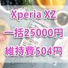 【6/25迄】Xperia XZを一括25,000円、5分かけ放題で504円/月で運用する方法!【Softbank】