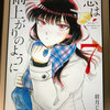 恋は雨上がりのように 7巻(漫画)