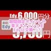【12/31迄】RaCouponで6,000円分楽天Edyクーポン販売中!期間限定ポイントで購入可能!