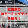 【秋葉原】おすすめゲーミングデバイス店4選!ヘッドセットの選び方も聞いてみた!