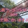 札幌ラーメンショー2019行ってきた!まだ行けてないあなたもまだ間に合う!