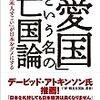 ⛑243〉─1─不寛容でギスギス社会。怒りの発散=他人を引きずり下ろす。日本人は怒りを〝スタッフィング〟(溜め込むの意)している。〜No.522No.523No.524  @