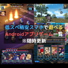 低スペック格安スマホでも遊べるAndroidスマホアプリゲーム一覧※随時更新