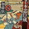 「謎手本忠臣蔵」【上・中・下】 (新潮文庫)