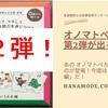 オノマトペカード(まちとこ)の第2弾「ぱぴぷぺぽ編」が出ます!いつ発売?価格は?