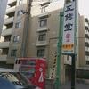 五修堂 小吃店 (ゴシュウドウ) / 札幌市中央区南1条東2丁目