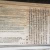 東本願寺に参拝してきました