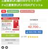 i2i 経由で三菱東京UFJ-VISAデビットカードを作って¥4270ゲット♪♪