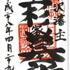 林泉寺と上杉家廟所の御朱印(米沢市)〜謙信、兼続、景勝の静かな息遣いを聴く