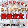グルメなお知らせ☆2019年 D-1グランプリ開催決定!