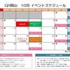 10月イベントスケジュール
