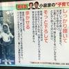 男手一人で小泉進次郎、幸太郎を育てた!小泉家の子育て3原則