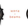 beams Black 4モデルが本日発売。Amazonでも販売開始!