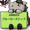 今回も長文コメント!YGG出資2歳馬ブルーローズシップ近況(2020/07/29)