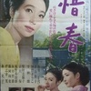 新珠三千代『惜春』