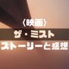 【映画】ザ・ミスト/ストーリーと感想