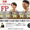 収入保障保険はコスパ最強!!