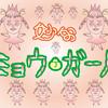 【再放送】妙なミョウ・ガール 01-03