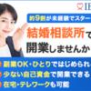 副業OK!粗利90%以上の高収益ビジネス【日本結婚相談所連盟】