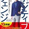 【書評】メンタリスト DaiGo 『ポジティブ・チェンジ』