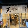 日本橋 天ぷら すずき