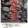 【7/20、大東市】「クローズアップ 飯盛城 2019」開催