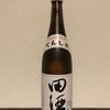 「田酒 特別純米酒」