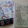 大人の塗り絵 ボールペンでぬり絵『パリの旅』レビュー☆