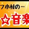 今日からブログ始めます☆~スタッフ小村の音楽日和~#1