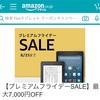 最大7,000円OFF!Amazon発行のクーポンコードで、Fire HD 8やKindle、Kindle Paperwhite 32GB マンガモデル用も大幅値下げ。
