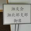 湘北支部総会で講演