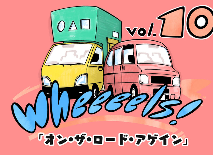 Wheeeels!第10話【最終話】:オン・ザ・ロード・アゲイン|旅する漫画家シミによるマンガ連載