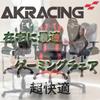 【作業性UP】長時間の着座OK!在宅ワーク向け AKRACING ゲーミングチェア Wolf