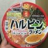 サークルKサンクス限定  東洋水産 マルちゃん ハルピンラーメン 食べてみました
