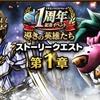 【DQウォーク(52)】1周年記念イベントきたー!!新武器強すぎ(=゚ω゚)ノ