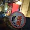 【小石川】『魚雷』に撃沈…サイフォンで鰹出汁を取るラーメン!