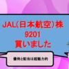 日本航空JAL(9201)株を購入|高配当と人気の航空券優待