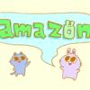 amazonで購入したものを15個ご紹介!