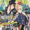 【「A3!」コミック】5/27発売「コミックZERO-SUM 2017年7月号」より「A3!」コミカライズ連載開始!付録にICカードステッカー付き!