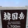 【九州登山】霧島山(韓国岳)レビュー 湖綺麗ですね
