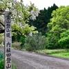 内稙田〜霊山
